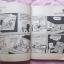 """""""วอลท์ดิสนี่ มิกกี้""""ฉบับกระเป๋า ฉบับที่11 thumbnail 7"""