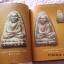 """""""หลวงปู่ทวดวัดช้างให้""""โดยครูดุก พัทยา กระดาษสีทั้งเล่ม มี318หน้า หนา1.2นิ้วกว้าง21.5ยาว30.3ซม thumbnail 5"""