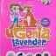 Ugenia Lavender thumbnail 15