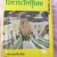 """""""ปูชนียสถาน โบราณวัตถุไทย""""โดยสมพงษ์ เกรียงไกรเพชร กว้าง13ยาว18.5ซม. พิมพ์ปี2514 มี555หน้า thumbnail 1"""