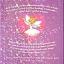 Nina Fairy Ballerina thumbnail 5
