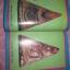 """""""พระนางพญา""""โดย อ.เชียร ธีรศานต์ กว้าง12.5ยาว18.5ซม.มี164หน้า ปี2522 thumbnail 7"""