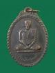 เหรียญรุ่นแรก หลวงพ่อเป้า เขมกาโม วัดถ้ำพรสวรรค์ จ.นครสวรรค์ ปี 2514 (ประสบการณ์เหนียวสุดๆๆ)