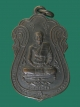 เหรียญเสมารุ่นแรกออกวัดสามัคคีธรรม หลวงพ่อพริ้ง ถาวโร วัดช้างเผือก จ.ชัยนาท ปี 2514