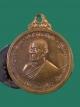เหรียญ หลวงพ่อบุศย์ (เฉพาะกรรมการ) วัดพรหมวิหาร จ.เพชรบุรี ปี 2512 เนื้อทองแดง