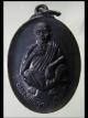 เหรียญ หลวงพ่อคูณ ที่ระลึกวันเกิด เนื้อทองแดงรมดำ อายุ 71 ปี 2536 กล่องเดิม