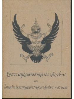 รัฐธรรมนูญแห่งราชอาณาจักรไทย และ โครงสร้างรัฐธรรมนูญแห่งราชอาณาจักรไทย พ.ศ.๒๕๔๐
