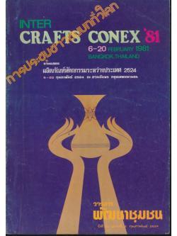 วารสารพัฒนาชุมชน ปีที่ 20 ฉบับที่ 2 พ.ศ.2524 งานแสดงผลิตภัณฑ์หัตถกรรมระหว่างประเทศ