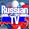ลงแอ็พ IPTV รัสเซียดูฟรีกว่า 500 ช่อง