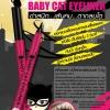 Cathy Doll Baby Cat Eyeliner 0.5g เคที่ดอลล์ เบบี้ แคท อายไลน์เนอร์