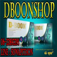 ร้านDBoonShop by D&D