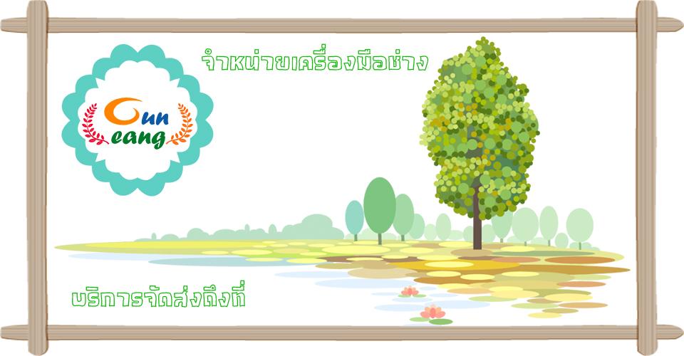 Guneang กันเอง