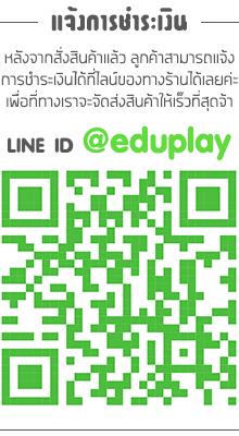 EDU.PLAY คอกกั้นเด็กเกาหลี หลังจากสั่งสินค้าแล้ว ลูกค้าสามารถแจ้งการชำระเงินได้ที่ไลน์ของทางร้านได้เลยค่ะ เพื่อที่ทางเราจะจัดส่งสินค้าให้เร็วที่สุดจ้า