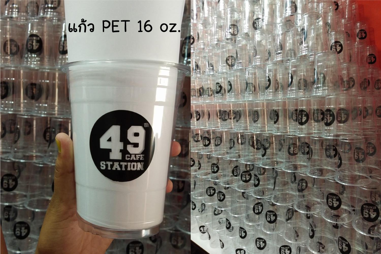 สกรีนแก้ว PET
