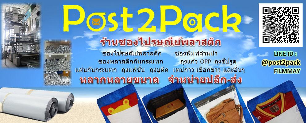 P2P ซองไปรษณีย์พลาสติก