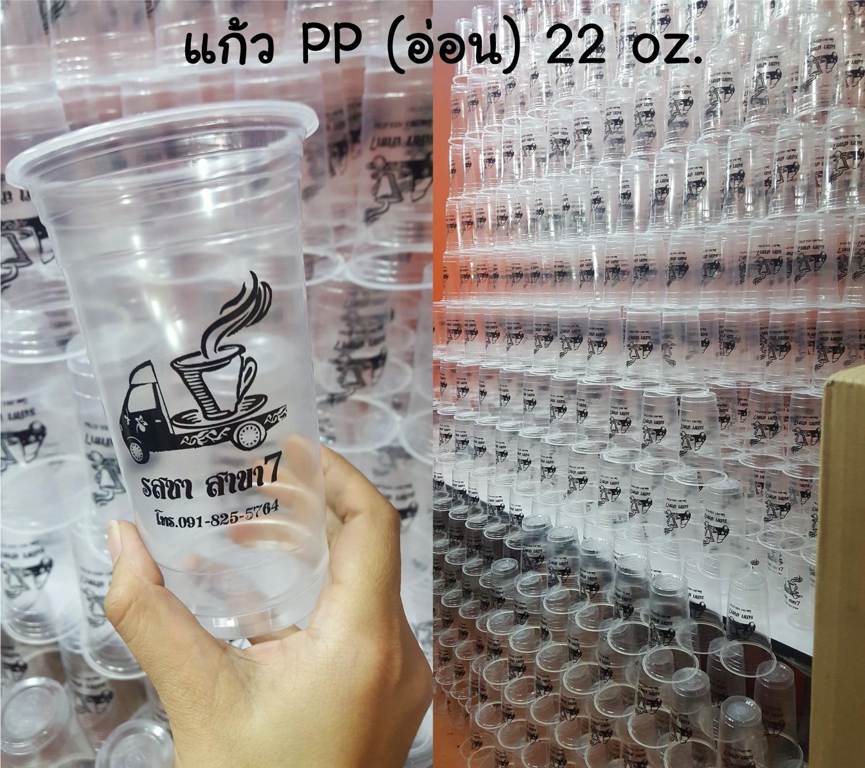 สกรีนแก้ว PP