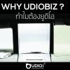 WHY UDIOBIZ ? ทำไมต้องยูดิโอ
