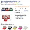 รับสกรีนหมวกแก๊ปแบบ flex ด้วยกำมะหยี่ หมวกสกรีนโลโก้ หมวกสกรีนภาพ หมวกสกรีนลาย