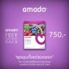อมาโด้ ไฟเบอร์ ดีท็อกซ์ Amado Fiber Detox กล่องม่วง