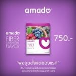 อมาโด้ ไฟเบอร์ ดีท็อกซ์ Amado Fiber Detox กล่องม่วง ซื้อ2แถม1
