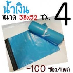 ซองพลาสติก สีน้ำเงิน (ผิวด้าน) เบอร์ 4 จำนวน 100 ใบ