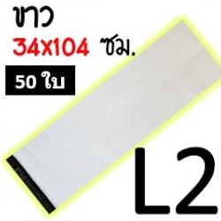 ซองพลาสติกสีขาว เบอร์พิเศษ L2 จำนวน 50 ใบ