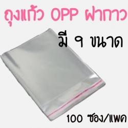 ถุงแก้ว OPP ใส