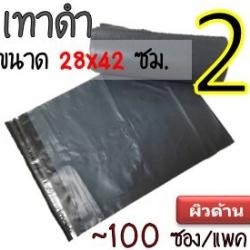 ซองพลาสติก สีเทาดำ เบอร์ 2 จำนวน 100 ใบ