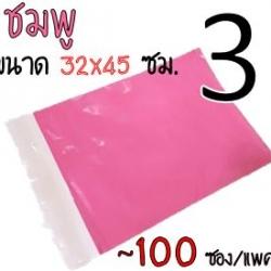 ซองพลาสติก สีชมพู เบอร์ 3 ขนาด 100 ใบ