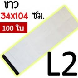 ซองพลาสติกสีขาว เบอร์พิเศษ L2 จำนวน 100 ใบ