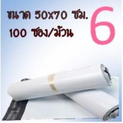 ซองพลาสติก สีขาว เบอร์ 6 จำนวน 100 ใบ