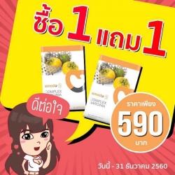 อมาโด้เอส Amado S อาหารเสริมลดน้ำหนัก กล่องส้ม ซื้อ 1 แถม 1 จำนวนจำกัด