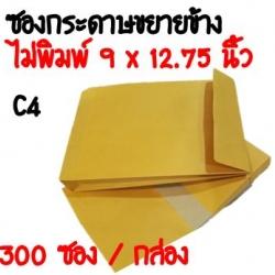ซองกระดาษขยายข้าง 9x12.75 นิ้ว 300 ใบ