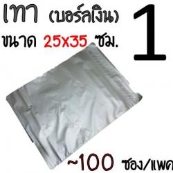 ซองพลาสติก สีบอร์ลเงิน (ผิวปุ่ม) เบอร์ 1 จำนวน 100 ใบ