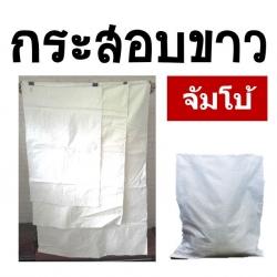 ถุงกระสอบขาว