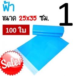 ซองพลาสติก สีฟ้า เบอร์ 1 จำนวน 100 ใบ