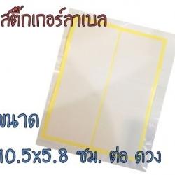 สติ๊กเกอร์ลาเบล (100-1,000 ดวง)