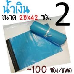 ซองพลาสติก สีน้ำเงิน (ผิวด้าน) เบอร์ 2 จำนวน 100 ใบ