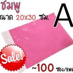 ซองพลาสติก สีชมพู เบอร์ A จำนวน 100 ใบ
