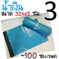 ซองพลาสติก สีน้ำเงิน (ผิวด้าน) เบอร์ 3 จำนวน 100 ใบ