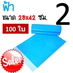 ซองพลาสติก สีฟ้า เบอร์ 2 จำนวน 100 ใบ