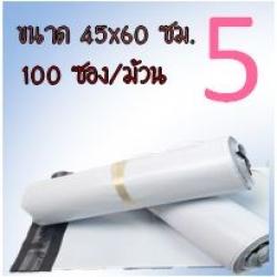 ซองพลาสติก สีขาว เบอร์ 5 จำนวน 100 ใบ