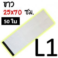 ซองพลาสติกสีขาว เบอร์พิเศษ L1 จำนวน 50 ใบ