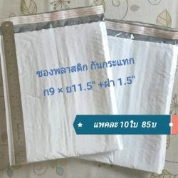 ซองพลาสติกกันกระแทก 9x11.5 นิ้ว (10 ซอง/แพค)