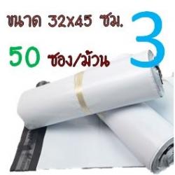 ซองพลาสติก สีขาว เบอร์ 3 จำนวน 50 ใบ