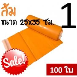 ซองพลาสติก สีส้ม เบอร์ 1 จำนวน 100 ใบ