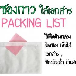 ซองกาว แปะกล่อง เอกสาร packing list