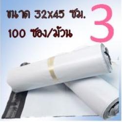 ซองพลาสติก สีขาว เบอร์ 3 จำนวน 100 ใบ