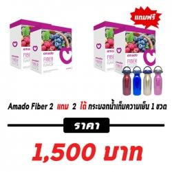 Amado Fiber 2 แถม 2 ได้ กระบอกน้ำเก็บความเย็น 1 ขวด