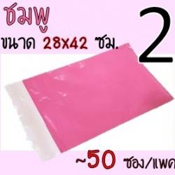 ซองพลาสติก สีชมพู เบอร์ 2 ขนาด 50 ใบ